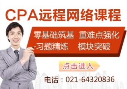 上海注册会计师考试培训中心