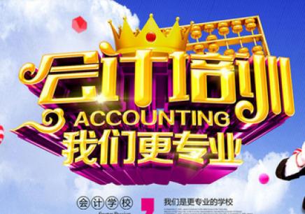 上海会计方面的培训