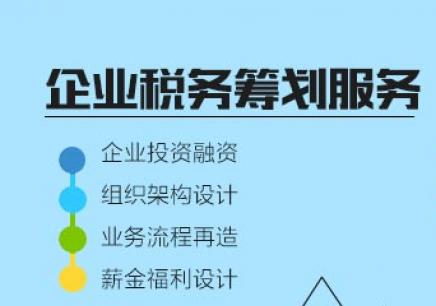 广州税务会计实务常见疑难问题分析与辅导
