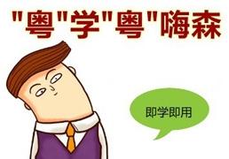 粤语学习课程 佛山