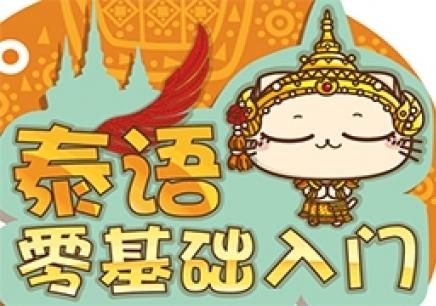 佛山泰语辅导班 顺德泰语培训 佛山泰语学习课程