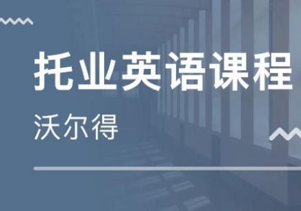 广州托业考试培训班