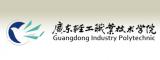 广东轻工职业学校