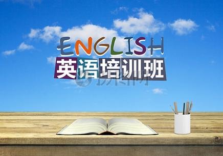 佛山英语口语培训班