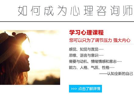 上海心理咨询师