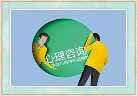 上海三级心理咨询师学习班图片