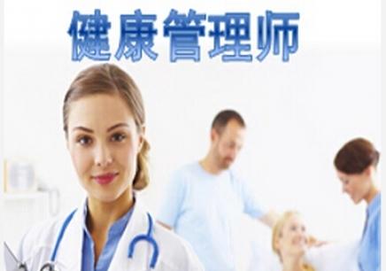 2017健康管理师 上海