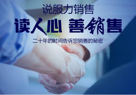 广州销售技巧训练费用