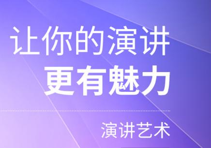 广州演讲口才培训课程排名