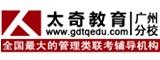 太奇教育集团广州分校