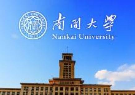 南开大学2017年研究生经济法学专业深圳班