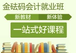 广州会计培训哪个好