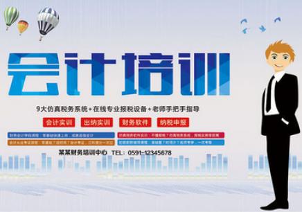 广州仁和会计师培训课程