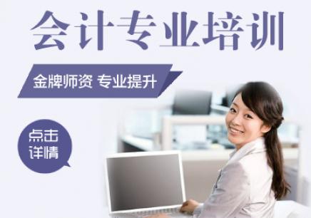 广州会计职称培训课程