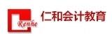 广东仁和会计培训