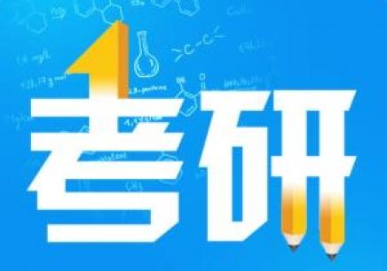 上海跨考考研在职MBA