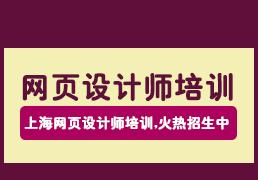上海网页设计师就业班