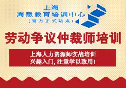 上海劳动争议仲裁师