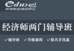 上海经济师课程辅导班