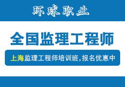 上海监理工程师基础强化班