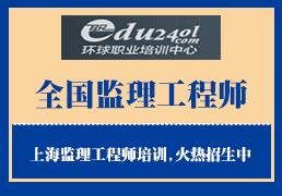 上海监理工程师点题班