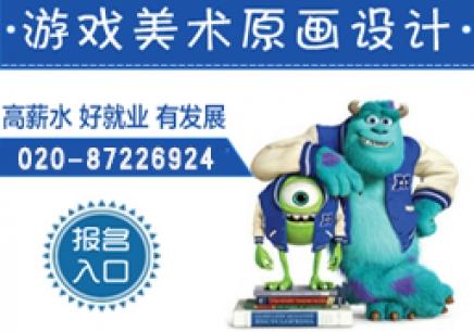 广州游戏原画设计班