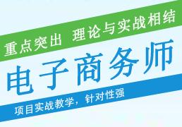 电子商务师【白班】课程