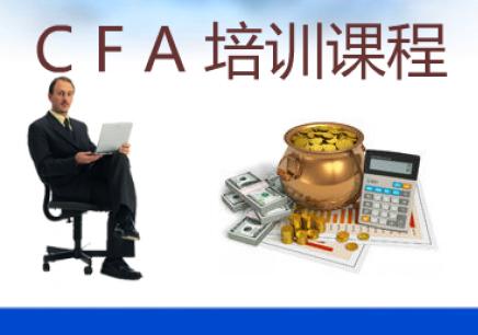 上海2017CFA培训学校