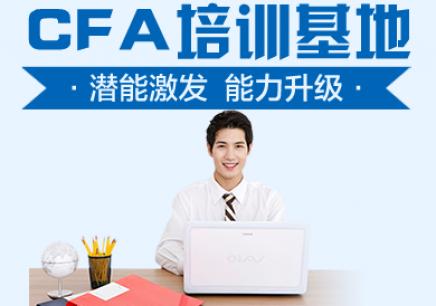 广州CFA三级培训班