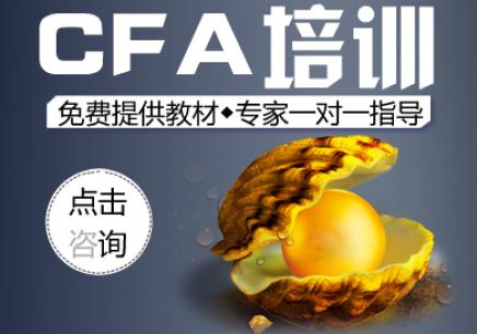 上海CFA二级培训机构