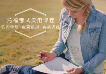 广州英语托福课程