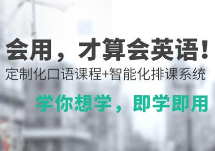广州英语口语收费