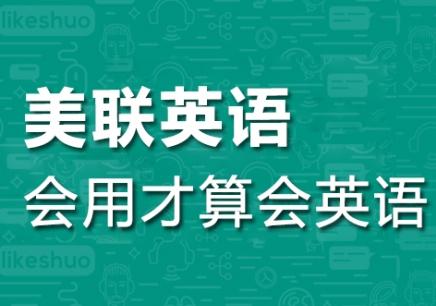广州哪有英语口语培训学校