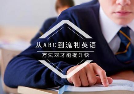 广州哪里英语口语培训好
