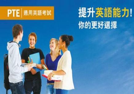 上海的PTE培训辅导班