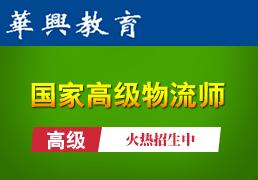 上海国家高级物流师