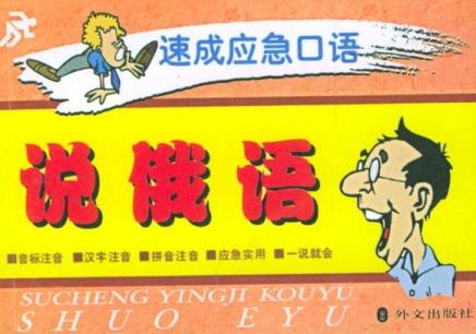 上海俄语口语班