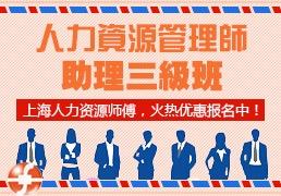 助理人力资源管理师(三级)