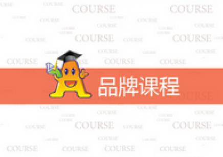 人力资源主管专业能力培训 上海