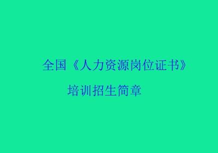 上海人力资源管理师培训课程学费