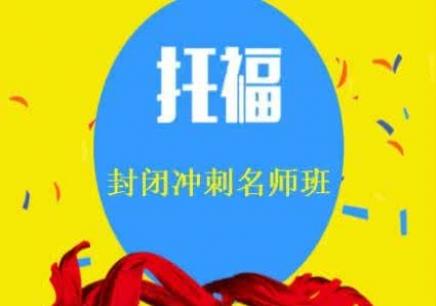 中山托福学校