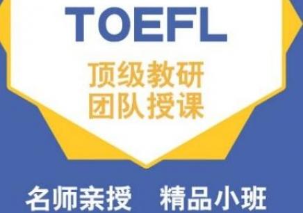 上海环球雅思的托福课程班