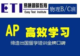 AP物理B考试