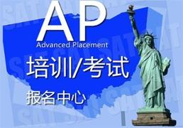 广州ap考试培训班
