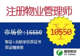 注册物业管理师双证班 北京