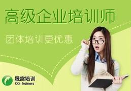 顺义区企业培训师考试