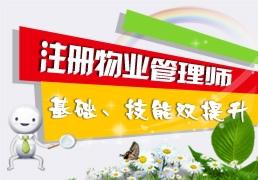 北京注册物业管理师辅导班