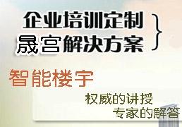 北北京助理智能楼宇管理师全科班