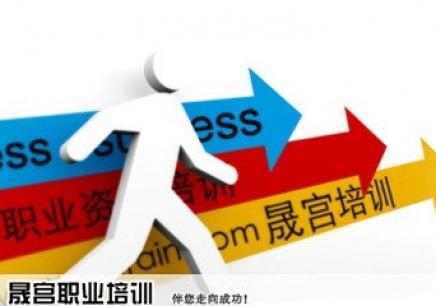 北京正规的注册消防师培训机构