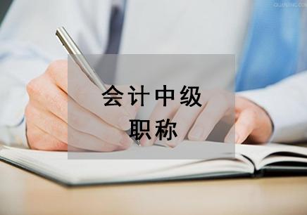 东莞中级会计实务培训